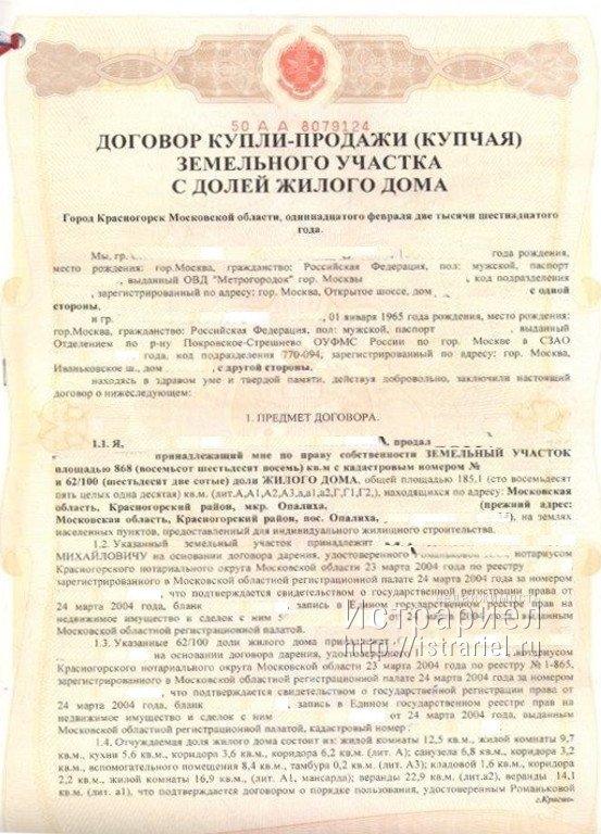 юридическое сопровождение сделок с недвижимостью в красногорске