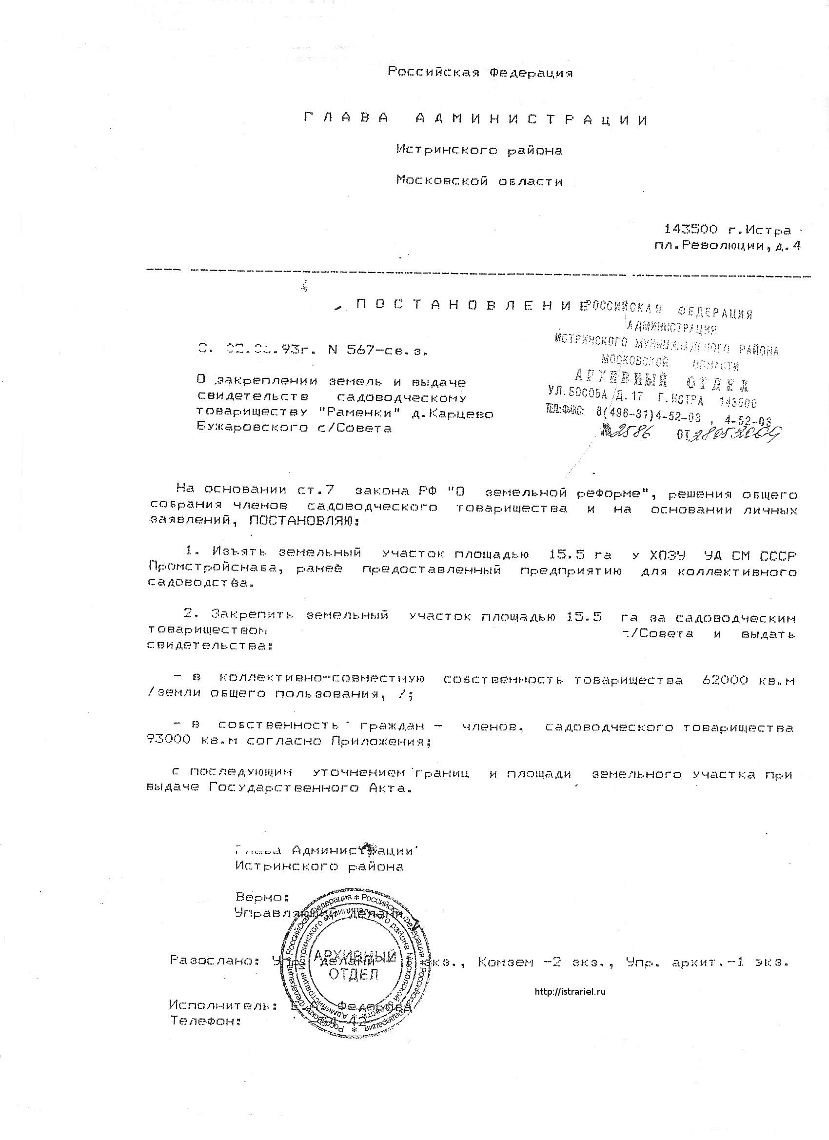 регистрации собственности по дачной амнистии