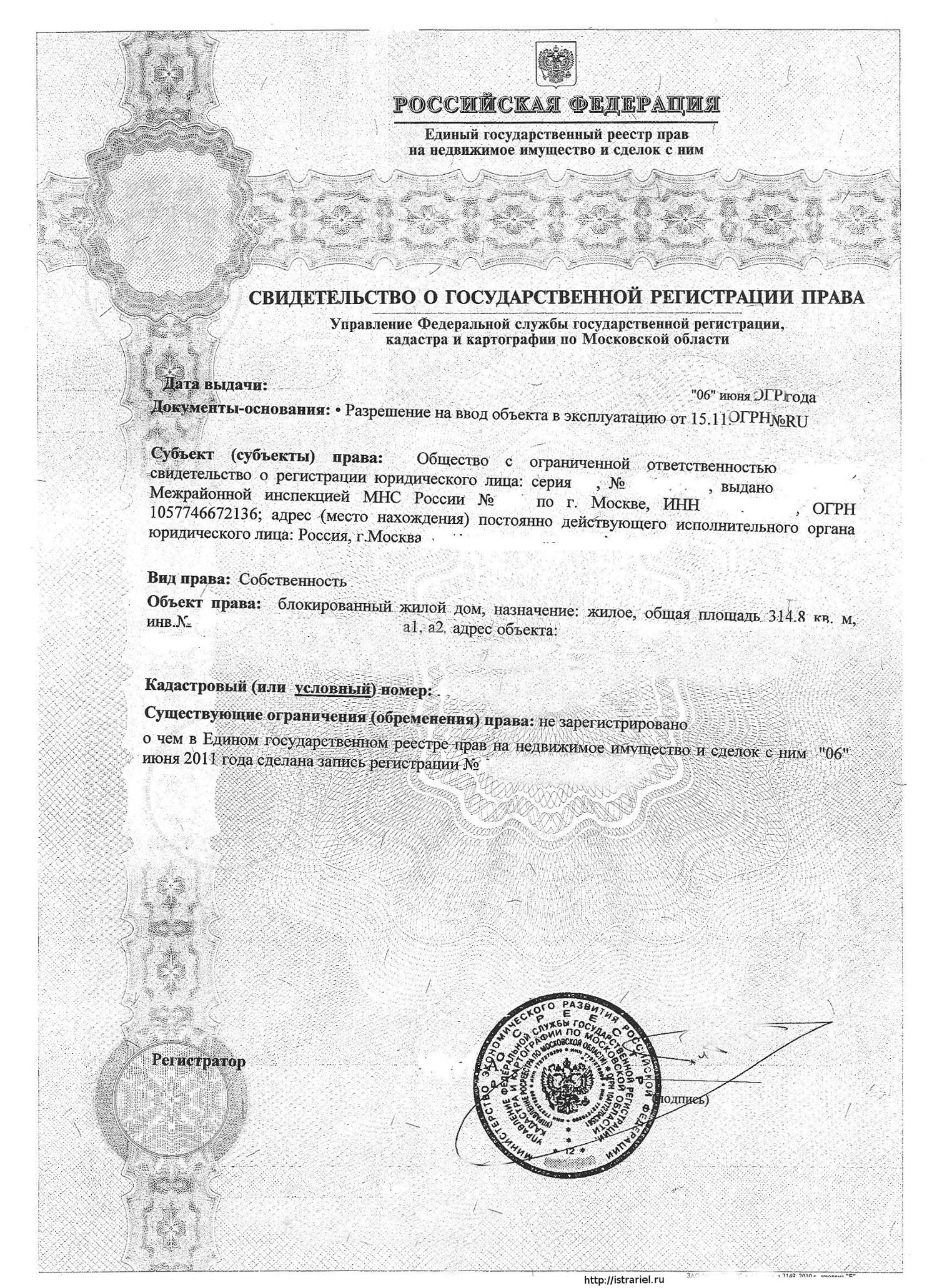 документ удостоверяющий право собственности на квартиру образец