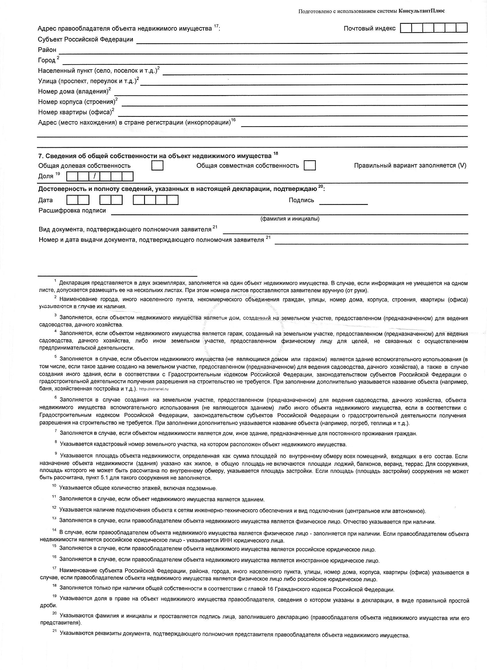 Регистрация садового дома по дачной амнистии Твое