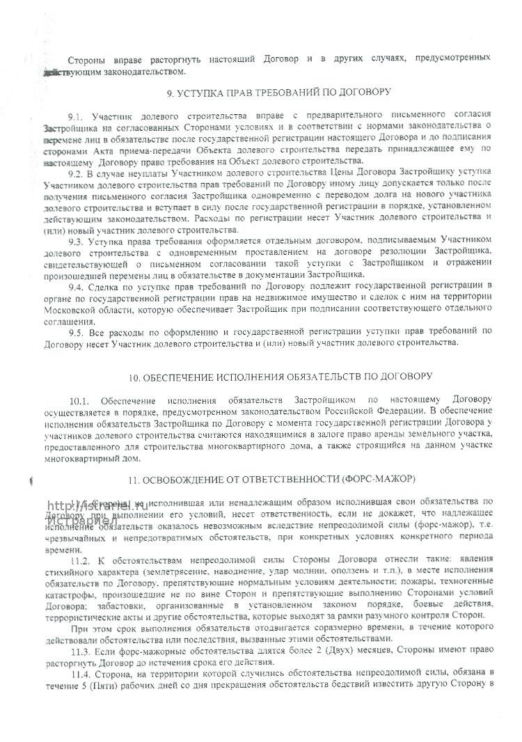 Договор Долевого Участия с застройщиком