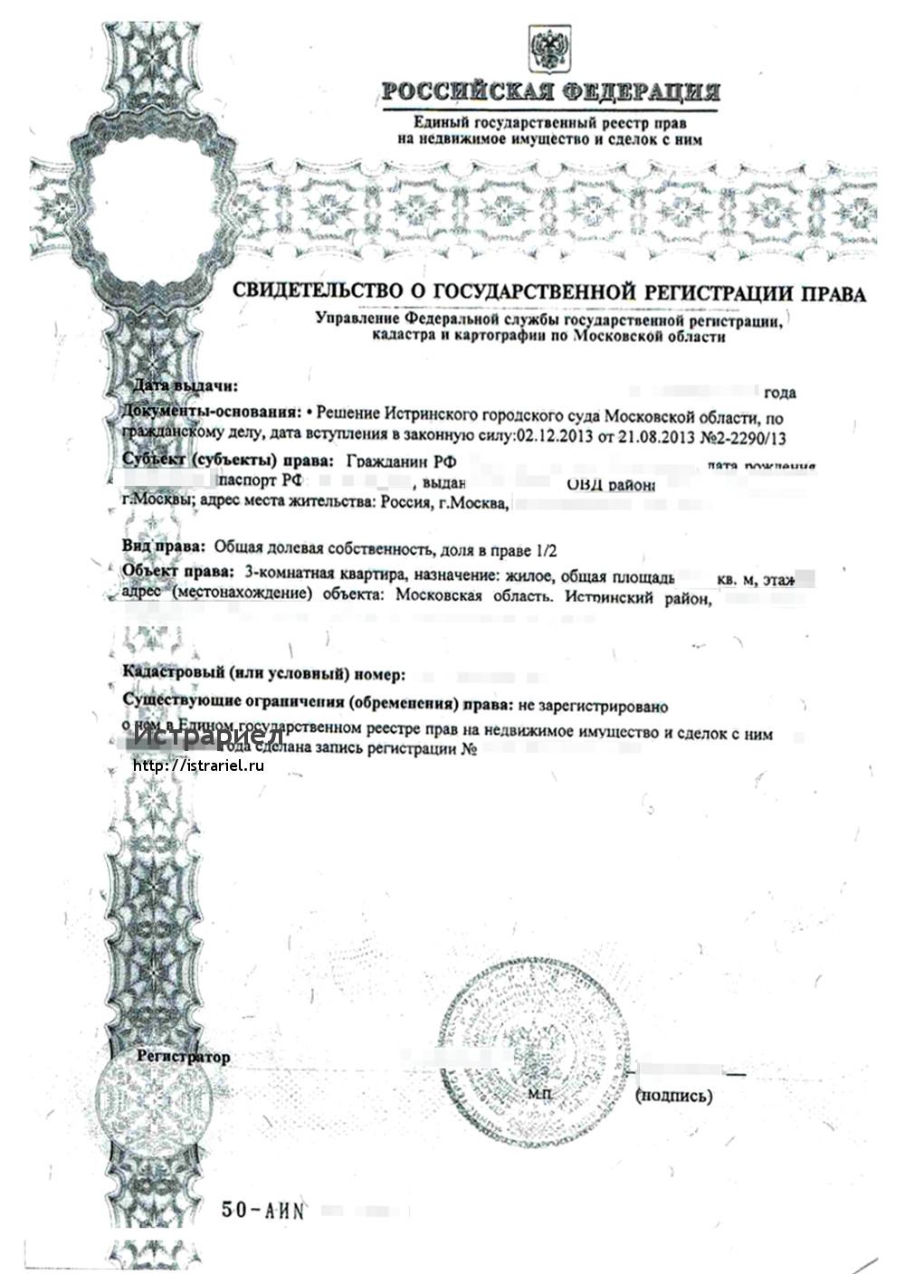 Помощь оформление прав собственности по московской области