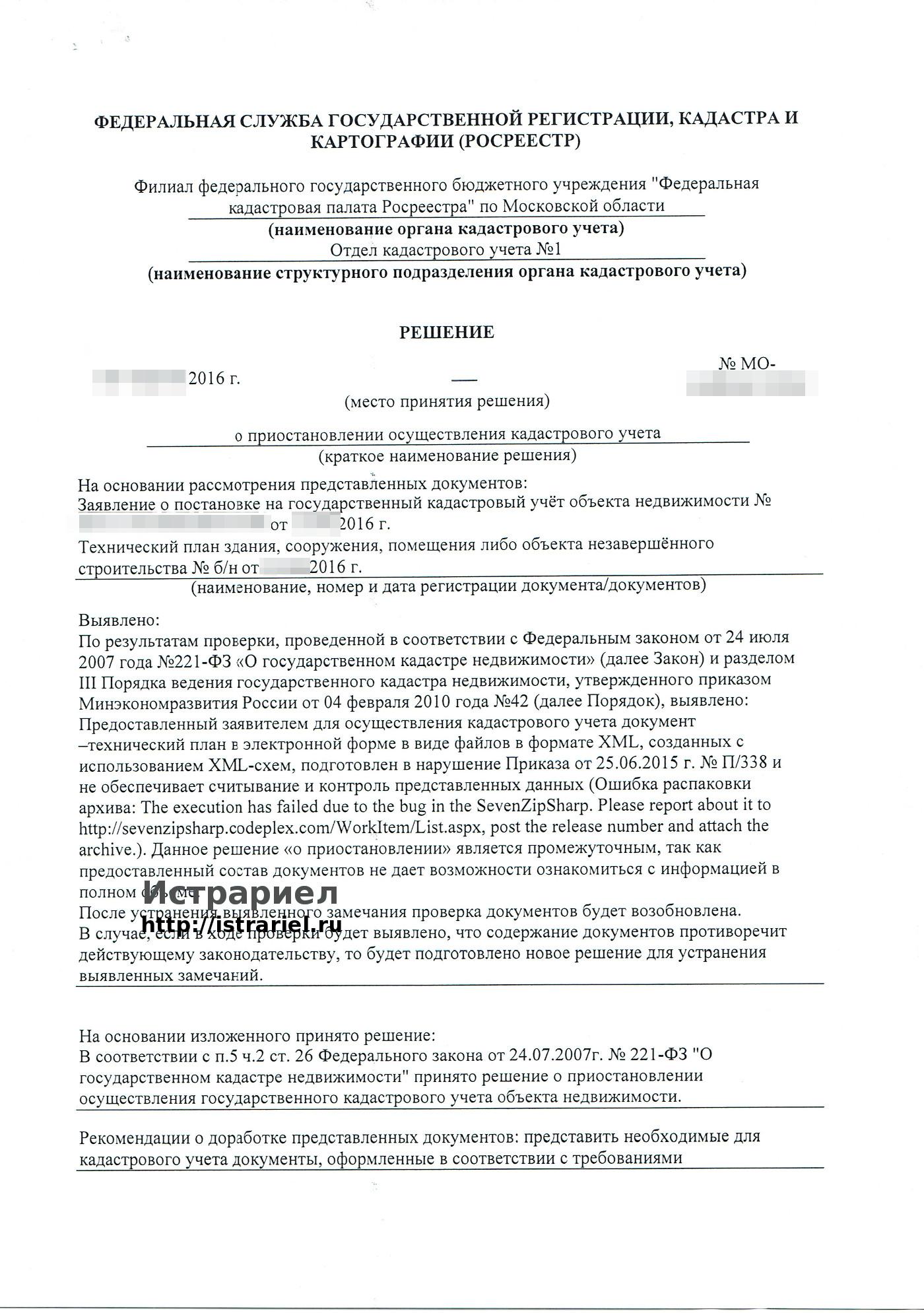 Регистрация права на недвижимость Приостановка при постановки на кадастровый учет из за ошибки распаковки архива