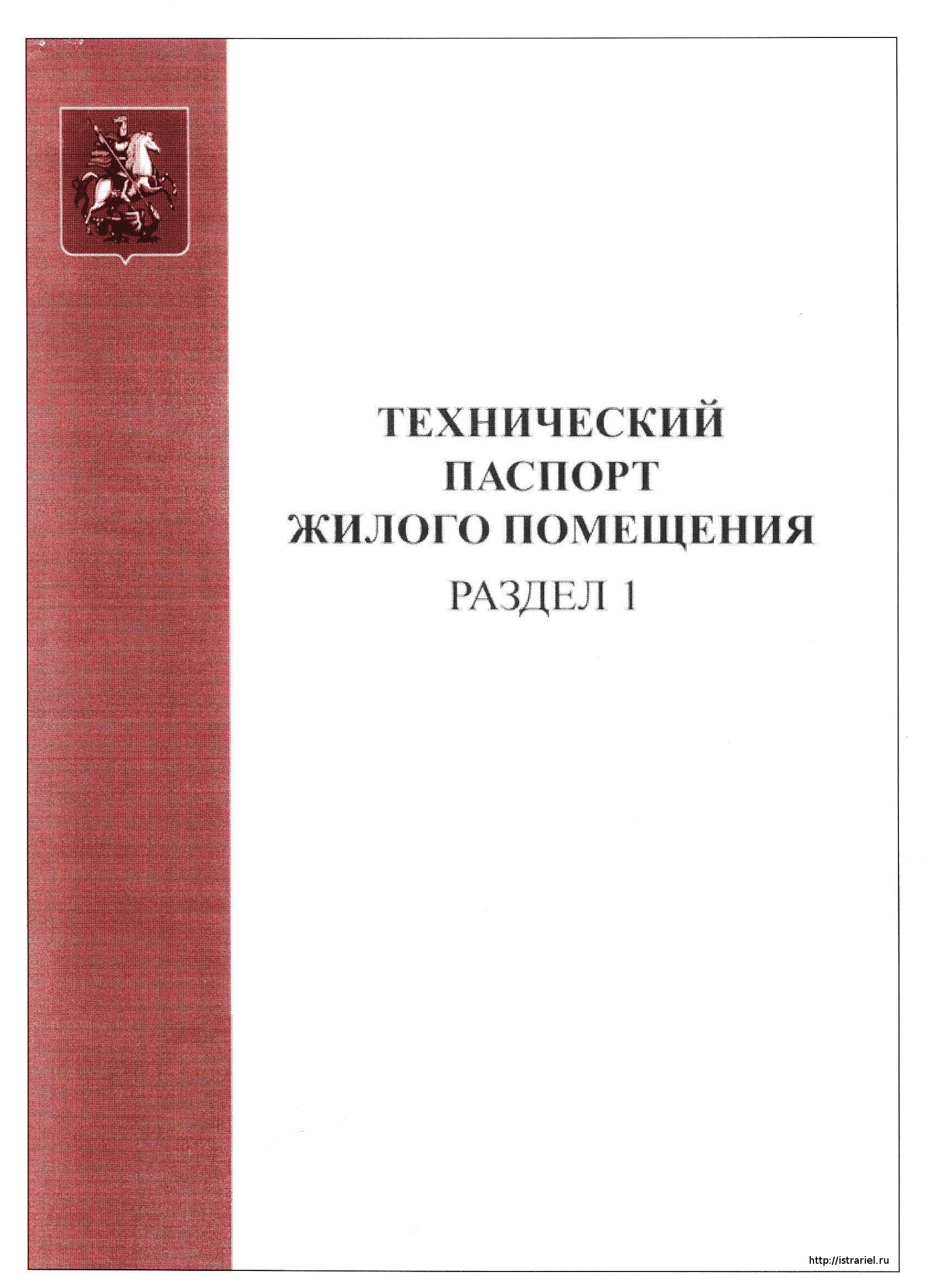 технический паспорт здания