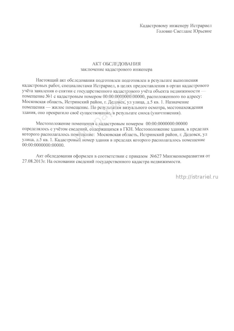 заключение кадастрового инженера при перераспределении земель