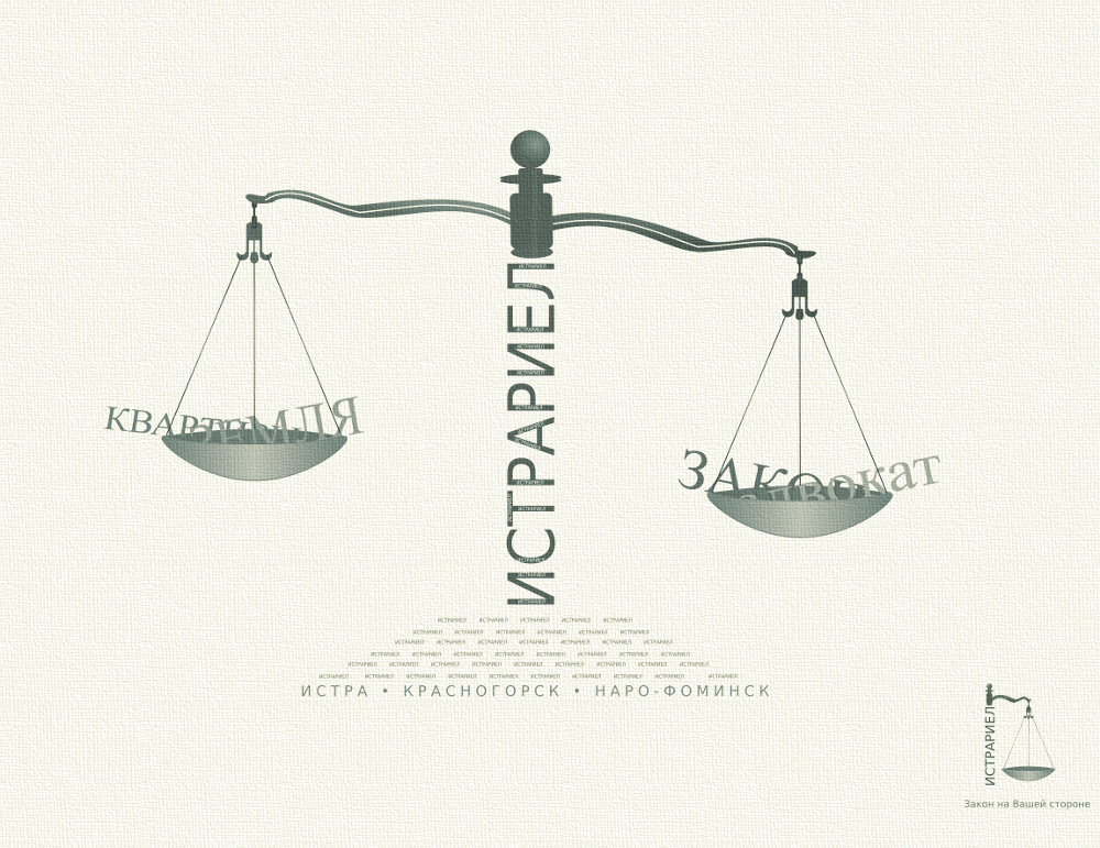 принятие решения о передачи прав на собственность